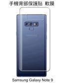 ☆愛思摩比☆Samsung Galaxy Note9 手機背膜保護貼 後膜 TPU軟膜 背面保護貼 不破裂