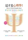 (二手書)這才是心理學!(增訂版)
