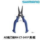 漁拓釣具 SHIMANO CT-541P 黑/藍 [路亞鉗]