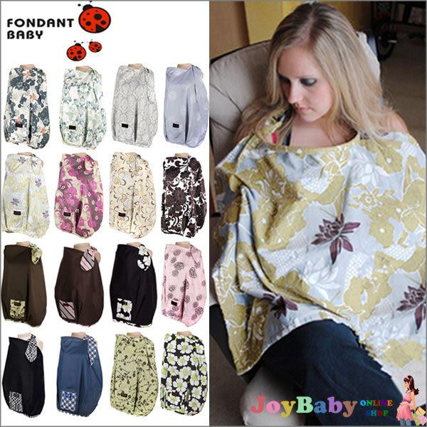 哺乳餵奶遮巾寶寶被子 FondantBaby哺乳巾-JoyBaby