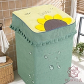 洗衣機罩全自動波輪上開單缸防水防曬通用【櫻田川島】