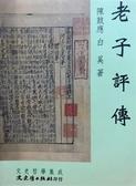 (二手書)老子評傳-文史哲學集成462