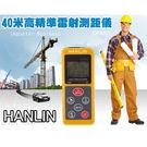 【HANLIN-CP40S】超高精度40米手持迷你雷射電子測距儀
