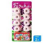 可利斯葡萄嗶嗶糖22G【兩入組】【愛買】