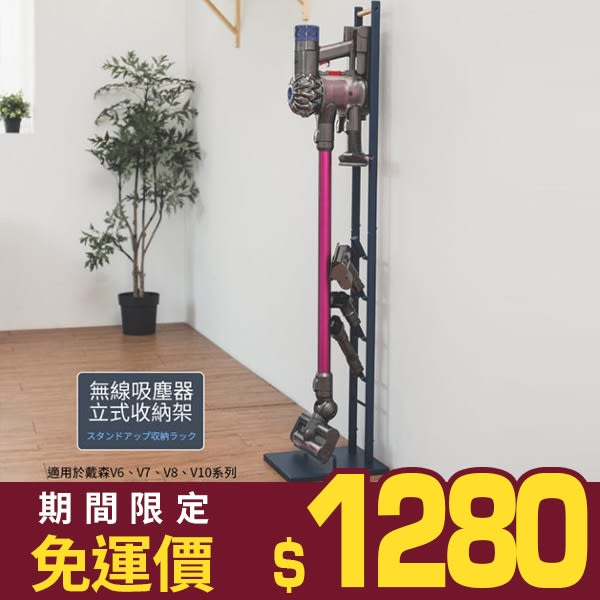 Dyson 吸塵器收納架 置物架【R0003】Dyson吸塵器專用直立掛架 MIT台灣製 完美主義