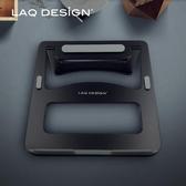 LAQ DESiGN鋁合金筆電 iPad 安卓平板電腦 可攜式折疊散熱支架 現貨免運快速出貨