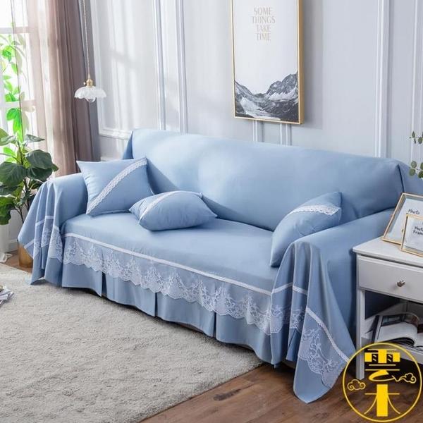沙發布沙發巾蕾絲沙發套罩全包四季通用沙發蓋布【雲木雜貨】