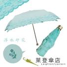 雨傘 萊登傘 抗UV 防曬 蕾絲刺繡傘 易開傘骨 防風抗斷 浮水印花 Leighton (水色)