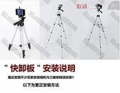 三腳架 輕便攜數碼照相機微單三腳架手機拍照自拍支架攝像三角架  數碼人生DF