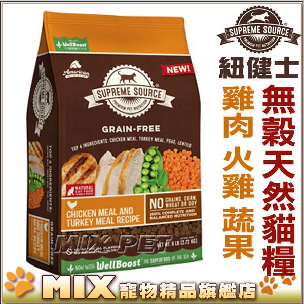 ◆MIX米克斯◆【嘗鮮體驗價99元】美國Supreme Source紐健士.低敏無穀天然貓糧《雞肉+火雞+蔬果250g》