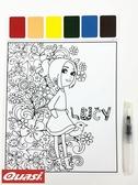 美國 Quasi Paint With Water 著色趣 水筆彩繪/塗鴉 繪圖板 - CS2003 露西少女款