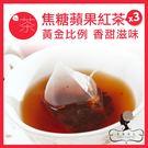 午茶夫人 焦糖蘋果紅茶 10入/袋x3 ...