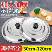 炒菜不銹鋼鍋蓋炒鍋蓋子老式鐵鍋家用缸蓋頂特大號平底桶蓋小鍋蓋 LX 韓國時尚 618