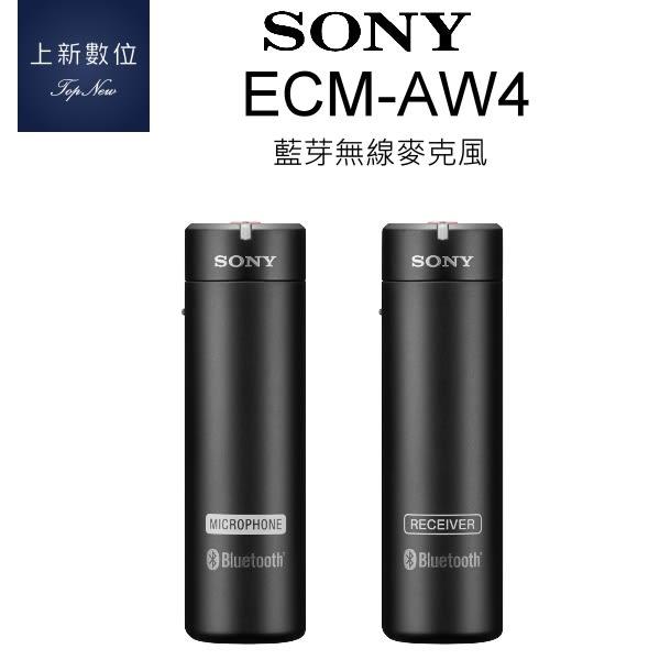 《台南-上新》SONY ECM - AW4 藍芽 無線 麥克風 攝影機 小蜜蜂 接收器 上課 藍牙