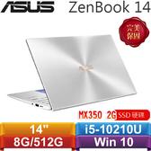 ASUS華碩 ZenBook 14 UX434FQ-0132S10210U 14吋筆記型電腦 冰柱銀