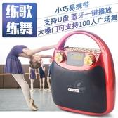 廣場舞音響便攜式小型迷你手提音箱戶外藍芽低音炮行動地攤播放器