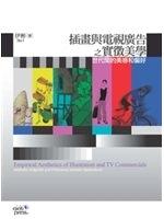 二手書博民逛書店《插畫與電視廣告之實證美學:世代間的美感和偏好》 R2Y ISBN:9868430771