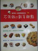 【書寶二手書T2/餐飲_ZDO】不失敗的新手甜點_王安琪(安妮)