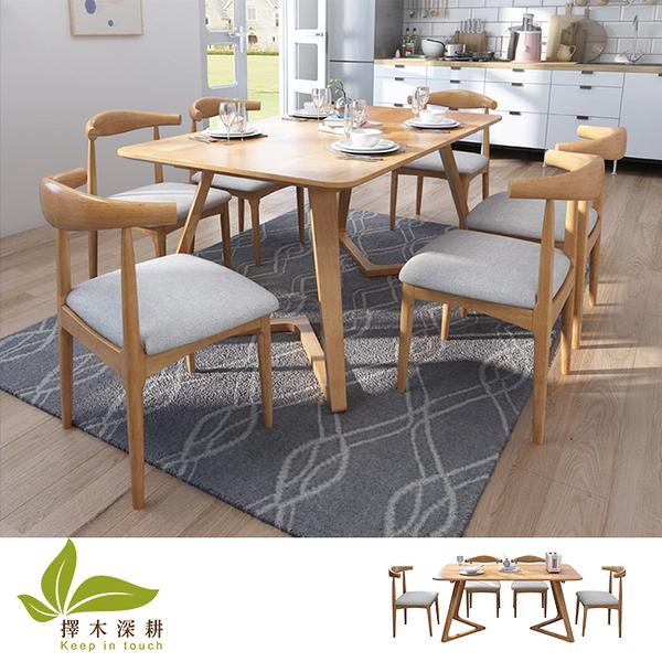 餐桌椅 沐樂。簡約造型餐桌椅組/一桌四椅【YKS】擇木深耕