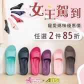 寵愛媽咪▶品牌商品【任選2件85折】
