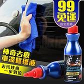 車漆去痕 車漆修護 刮痕修復 神器 修復刮傷 擦車 車漆除痕補漆 去污劑 汽車 車用 汽車美容