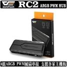 [地瓜球@] darkFlash RC2 ARGB PWM HUB 集線器 控制器 控制盒