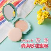 neuve惹我清爽吸油蜜粉 3.5g 蜜粉 美妝 控油 保濕 防曬 附鏡子 抗菌粉撲