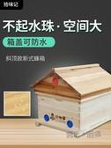 蜂大哥蜜蜂箱中蜂蜂箱標準十框煮蠟全套專用圓形巢門蜂箱  ATF  魔法鞋櫃