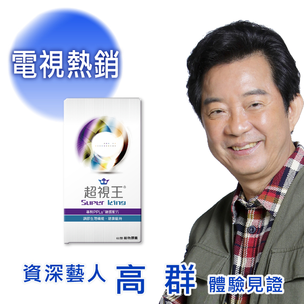 PPLs®超視王®
