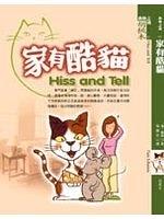 二手書博民逛書店 《家有酷貓》 R2Y ISBN:9578320205│潘.薔森