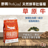 【毛麻吉寵物舖】PetKind 野胃 天然鮮草肚貓糧 草原牛 4磅 貓主食/貓飼料