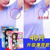 日本腋下吸汗衣貼超薄透氣隱形止汗巾墊夏季腋窩防出汗液去臭神器 小宅妮時尚
