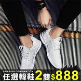 任選2雙888運動鞋潮流時尚百搭彈力透氣網紗休閒運動鞋男鞋【09S1299】