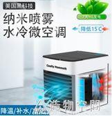 迷你冷風機黑科技家用宿舍電風扇加濕冷氣扇水冷小型空調制冷神器 220vNMS造物空間