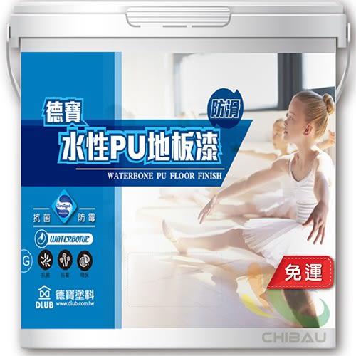 【漆寶】德寶水性PU防滑地板漆-平光透明 (1加侖裝)