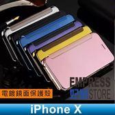 【妃航】 iPhone X 金屬 質感/炫彩/電鍍 鏡子/鏡面 翻蓋/側翻 保護套/保護殼/手機殼