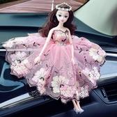 汽車擺件 蕾絲網紗玩偶娃娃女士車載可愛卡通娃娃內飾