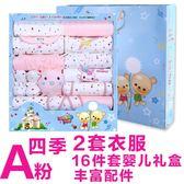 純棉嬰兒身服新生兒禮盒套裝0-3個月6