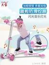 兒童滑板車3-6歲8腳踩雙腳分開踏板四輪蛙式剪刀男女孩滑滑溜溜車 樂活生活館