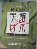 【書寶二手書T6/旅遊_EWQ】Miya字解日本-食、衣、住、遊_MI呀