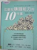 【書寶二手書T3/財經企管_D7A】改變我賺錢能力的10件事_楊倩琳