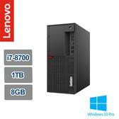 Lenovo ThinkCentre M920t i7-8700六核效能專業版商用桌機