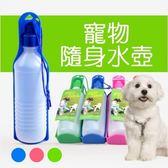 寵物外出飲水器-防漏水攜帶式貓狗水壺寵物用品(顏色隨機)73pp199[時尚巴黎]