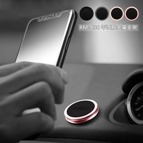 REMAX 平面貼金屬支架 磁吸手機支架 磁吸手機壁貼 手機磁吸支架 手機架 手機車架 汽車車架
