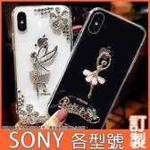 SONY Xperia1 Xperia10 Plus XZ3 L3 XA2+ XA2 Ultra XZ2 Premium 精靈芭蕾 手機殼 水鑽殼 訂製