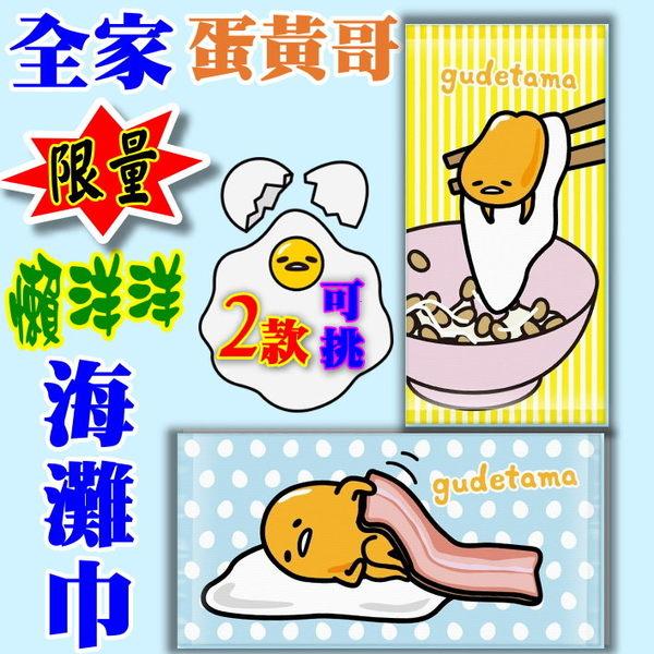 全家限量 蛋黃哥懶洋洋海灘巾 大浴巾 毛巾 (可挑款)-艾發現