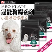 【 ZOO寵物樂園 】冠能 Pro Plan》小型及迷你成犬挑嘴亮毛配方-7kg