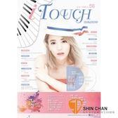 i Touch(就是愛彈琴) 第56輯【鋼琴譜/五線譜/鋼琴教學】