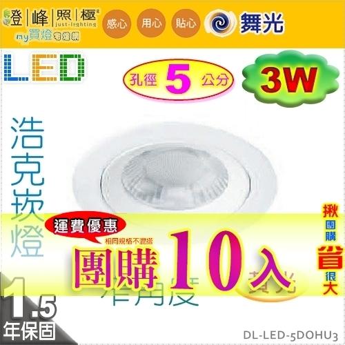 【舞光LED】LED-3W / 5cm。浩克崁燈 附變壓器 白款 黃光 團購 #5DOHU3【燈峰照極my買燈】