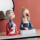 北歐輕奢創意泡泡女孩擺件酒櫃玄關電視櫃客廳家居裝飾品結婚禮物 樂活生活館